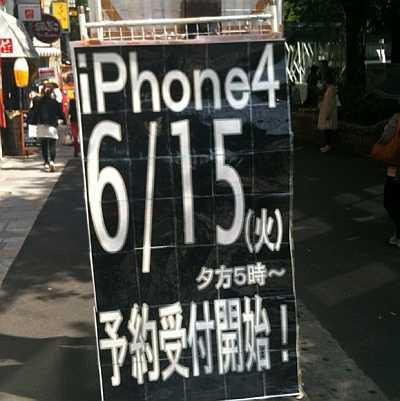iPhone 4 予約受付開始を知らせる看板