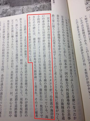 NHK人間講座〈2000年1月〜3月期〉佐野眞一『宮本常一が見た日本』日本放送出版協会、2000年刊行、157ページ