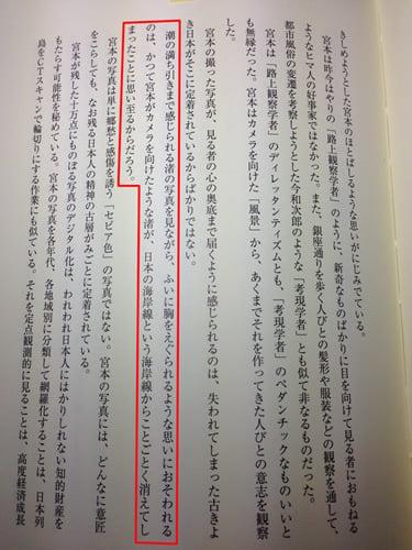 佐野眞一『宮本常一のまなざし』みずのわ出版、2003年刊行、83ページ