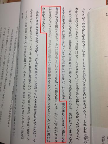 佐野眞一『宮本常一の写真に読む失われた昭和』平凡社、2004年6月刊行、6ページ