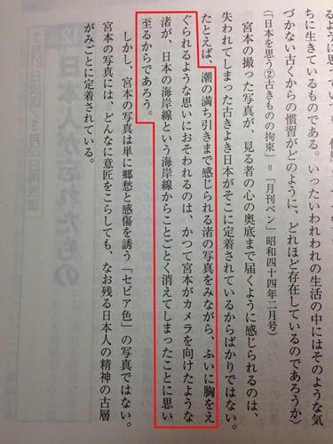 NHK人間講座〈2000年1月〜3月期〉佐野眞一『宮本常一が見た日本』日本放送出版協会、2000年刊行、191ページ