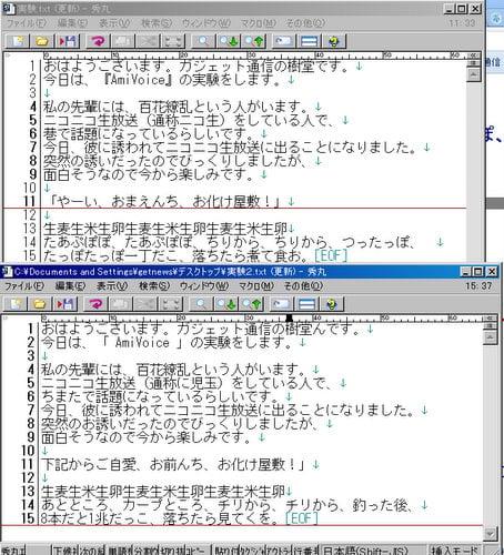 『AmiVoice』使用例(図上が元文、下が『AmiVoice』による文章)