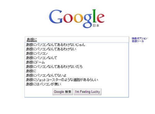 『島根に』と検索したら・・・・・・