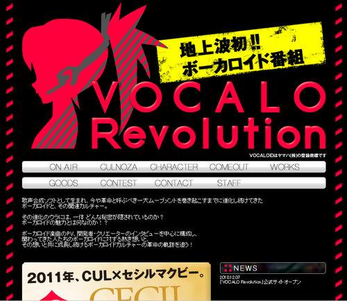 VOCALOID Revolution
