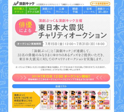 東日本大震災チャリティオークション