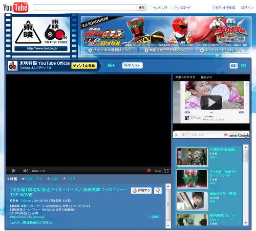 東映特撮 YouTube Official