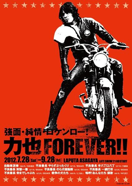力也FOREVER!!