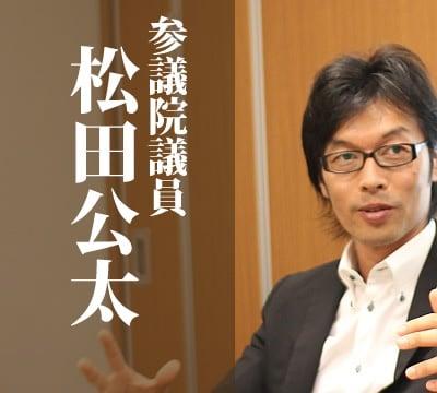 松田公太議員