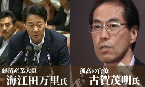 「古賀茂明」VS「海江田経産大臣」