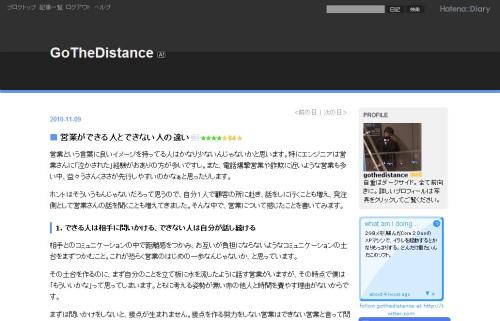 GoTheDistance