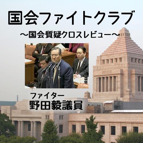野田毅議員