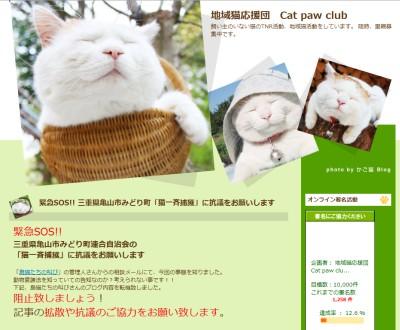 緊急SOS!! 三重県亀山市みどり町「猫一斉捕獲」に抗議をお願いします - 地域猫応援団