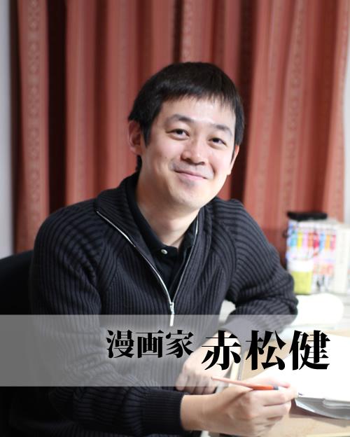 漫画家 赤松健さん