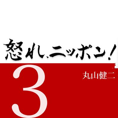 丸山健二の「怒れ、ニッポン!」第3回