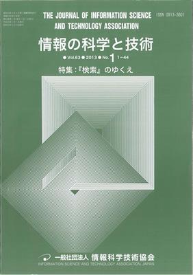 「情報の科学と技術」(情報科学技術協会)