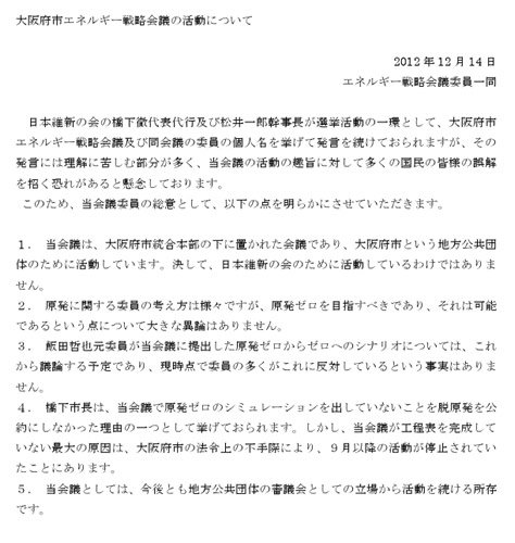 大阪府市エネルギー戦略会議の活動について