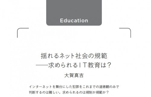 揺れるネット社会の規範――求められるIT教育は?