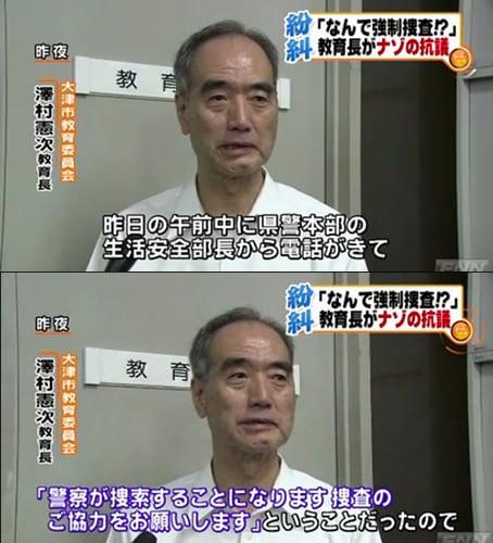 滋賀県警が強制捜査前に教育委員会へ電話し証拠隠滅の猶予を与えた疑い