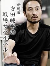新連載「安田純平の戦場サバイバル」