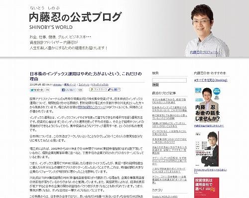 日本株のインデックス運用はやめた方がよいという、これだけの理由