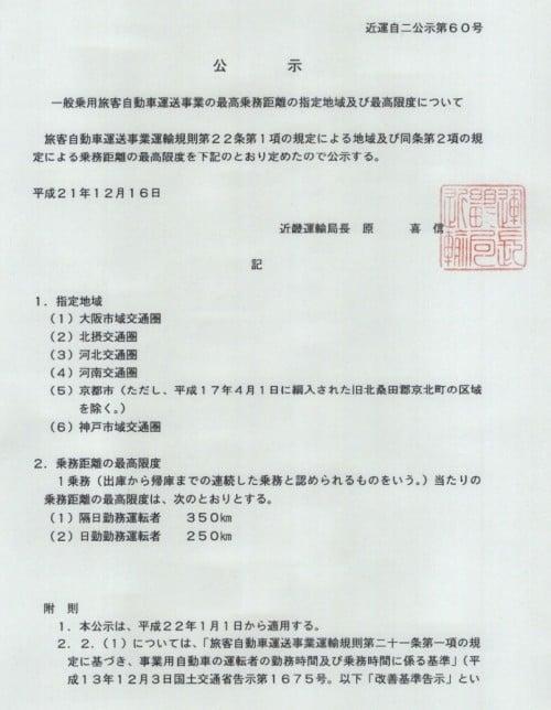 最高乗務距離規制の公示文書