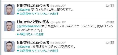 杉田智和Twitter