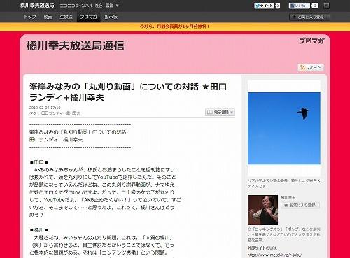 峯岸みなみの「丸刈り動画」についての対話 ★田口ランディ+橘川幸夫