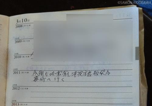 残されていた日記。3月10日の記述。