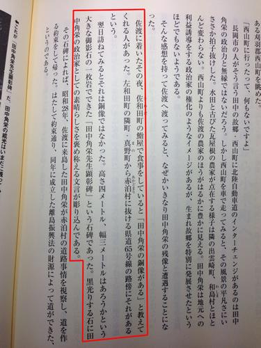毛利甚八『宮本常一を歩く 下巻』小学館、1998年刊行、182ページ