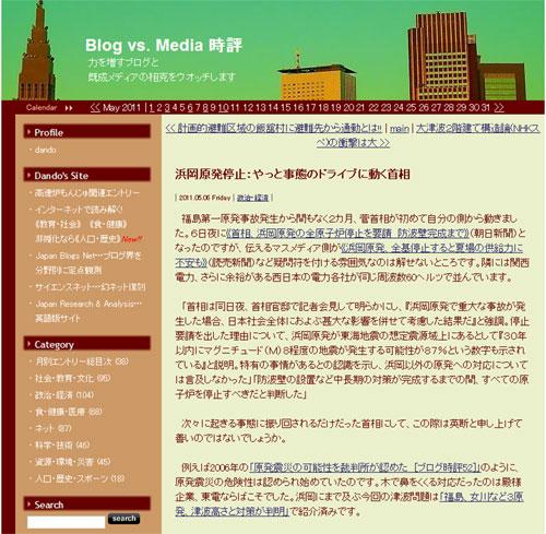 BlogvsMedia時評