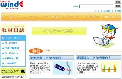 浜松ケーブルテレビウェブサイト