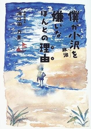 海江田氏の著書『僕が小沢政治を嫌いなほんとの理由』より