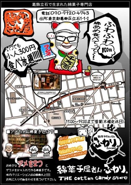 「綿菓子屋さん ふわり。」34のおっさん奮闘記―超大物!国民的大スター「ふわり。」に来店!!!―(12月9日~12月14日)