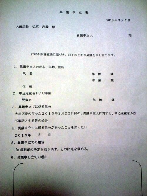 申立書用紙
