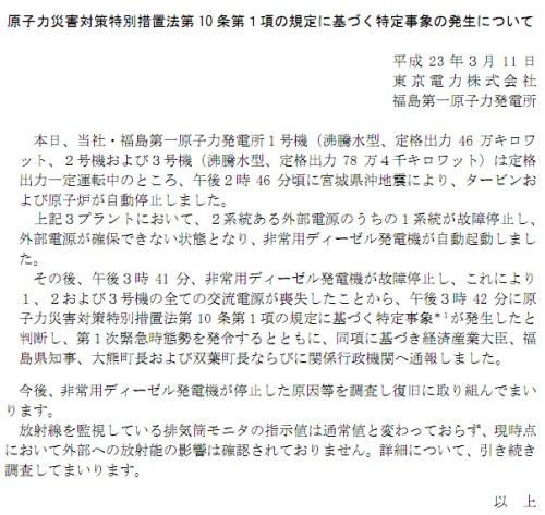 福島原発、大地震直後の発表資料より