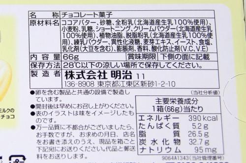 北海道シリーズ(明治)