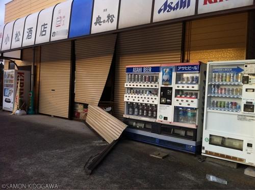 楢葉町 盗難にあった商店
