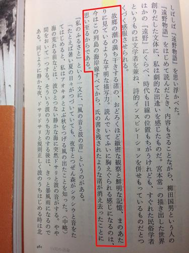 『ちくま日本文学全集 宮本常一』93年5月刊行、461ページ/作家・石牟礼道子氏による解説文「山川の召命」より