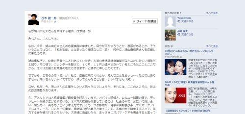 私が鳩山由紀夫さんを支持する理由