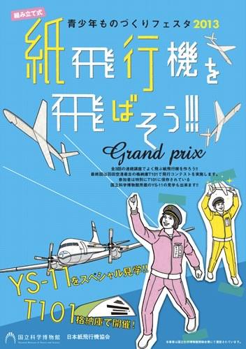 青少年ものづくりフェスタ2013 紙飛行機を飛ばそう!!!