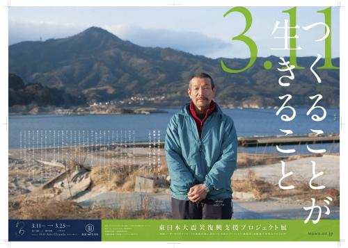 被災地で生きる人とさまざまな支援のかたち『つくることが 生きること』東日本大震災復興支援プロジェクト展 3/11より開催