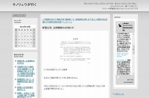 東電会見、出禁解除のお知らせ