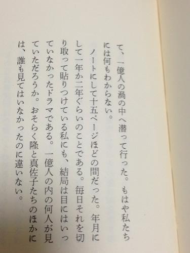 赤瀬川氏末尾-2