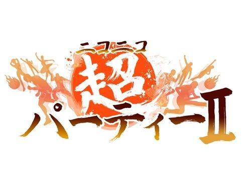 超パーティ2ロゴ