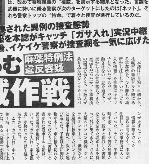 週刊朝日より引用