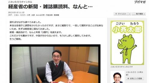経産省の新聞・雑誌購読料、なんと年間2億円