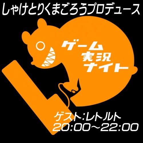ゲーム実況ナイト4