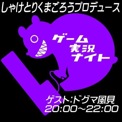 ゲーム実況ナイト5