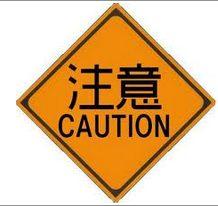 「福島で人は住めない」--放射能デマ騒ぎの悲しい結末