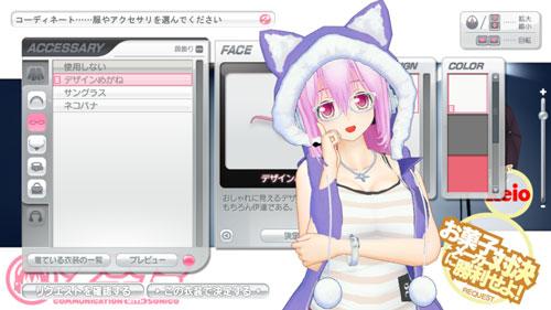 PCゲーム『ソニコミ』衣装コーディネート